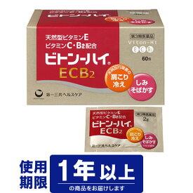 【第3類医薬品】ビトンハイECB2 60包