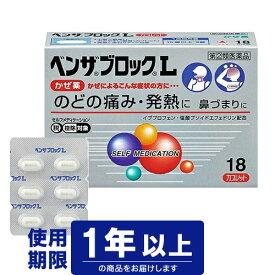 【指定第2類医薬品】ベンザブロックLカプレット 18P ※セルフメディケーション税制対象商品