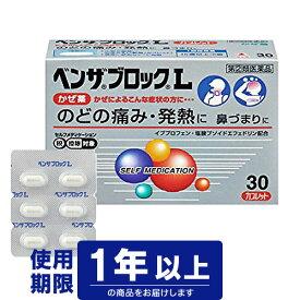 【指定第2類医薬品】ベンザブロックLカプレット 30P ※セルフメディケーション税制対象商品
