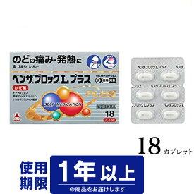 【指定第2類医薬品】武田薬品 ベンザブロックLプラス 18カプレット(セルフメディケーション税制対象) (風邪薬 のど)