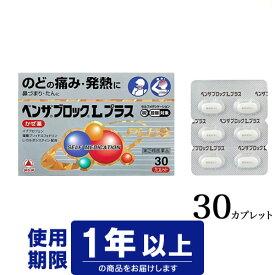 【指定第2類医薬品】武田薬品 ベンザブロックLプラス 30カプレット(セルフメディケーション税制対象) (風邪薬 のど)