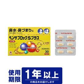 【指定第2類医薬品】武田薬品 ベンザブロックSプラス 30カプレット(セルフメディケーション税制対象) (風邪薬 鼻水)