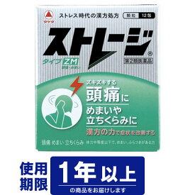 【指定第2類医薬品】武田薬品 ストレージタイプZM 12包 (頭痛 漢方)