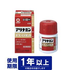 【第3類医薬品】アリナミンEXゴールド 45錠