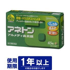 【指定第2類医薬品】アネトン アルメディ鼻炎錠 45錠 (鼻炎 花粉 アレルギー)