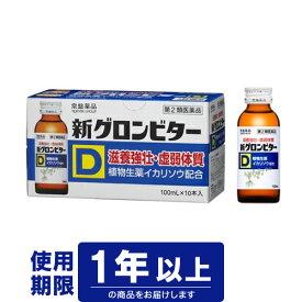 【第2類医薬品】新グロンビターD 100ml×10本