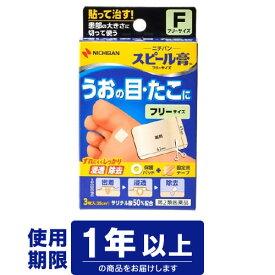 【第2類医薬品】ニチバン スピール膏フリーサイズ 25cm×3枚入り(うおの目・たこ 絆創膏)