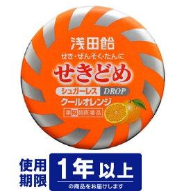 【指定第2類医薬品】浅田飴 せきどめ クールオレンジ味(36錠)