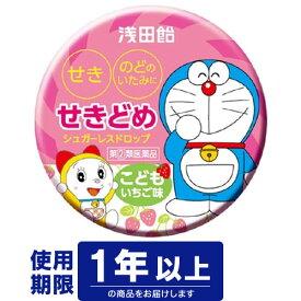 【指定第2類医薬品】浅田飴子供せきどめドロップS いちご味(30錠)