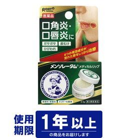 【第3類医薬品】ロート製薬 メンソレータム メディカルリップb 8.5g (口角炎 口唇炎)