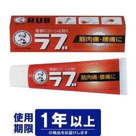 【第3類医薬品】ロート製薬 メンソレータムのラブ 65g(腰痛、関節痛)