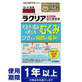 【第3類医薬品】 ロート製薬 和漢箋 ラクリア 168錠(防已黄耆湯 むくみ)