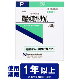 【第3類医薬品】健栄製薬 日本薬局方 炭酸水素ナトリウム(500g) (胃腸薬)