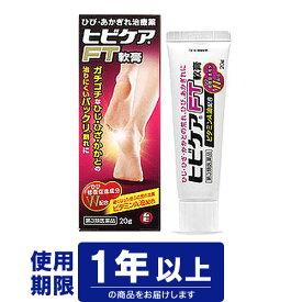 【指定第2類医薬品】池田模範堂 ヒビケアFT軟膏 20g(ビタミンA油 ひび、あかぎれ)