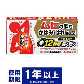 【第3類医薬品】池田模範堂 ムヒAZ錠 12錠 (湿疹 かゆみ 飲み薬)