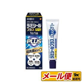 【指定第2類医薬品】【2個までネコポス配送可】ラミシールプラス クリーム 10g