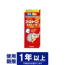 【指定第2類医薬品】アネトンせき止め液 分包 3包