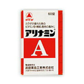アリナミンA 60錠 【肉体疲労時・筋肉痛緩和剤・第3類医薬品】