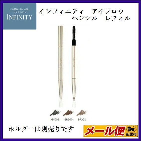 【2個までネコポス可】コーセー IFT(インフィニティ) アイブロウ ペンシル(レフィル) BR300