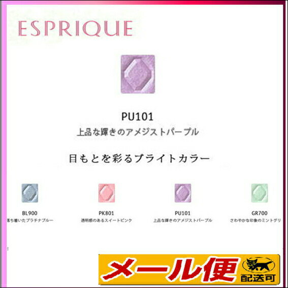 【5個までネコポス可】コーセー ESPRIQUE (エスプリーク)セレクト アイカラー PU101