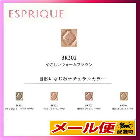 【5個までネコポス可】コーセー ESPRIQUE (エスプリーク)セレクト アイカラー  BR302