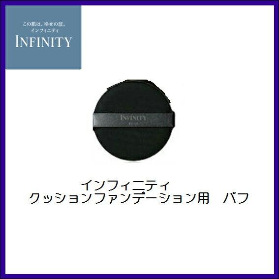 コーセー IFT(インフィニティ) メイクアップパフ C (クッションファンデーション用)