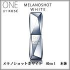 コーセーONEBYKOSEメラノショットホワイト薬用美白美容液40mL本体医薬部外品