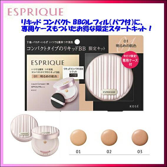 【限定品】コーセー ESPRIQUE(エスプリーク) リキッド コンパクト BB 限定キット01 明るめの肌色