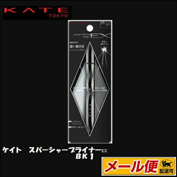 【3個までネコポス可】カネボウ ケイト(KATE) スーパーシャープライナーEX BK-1