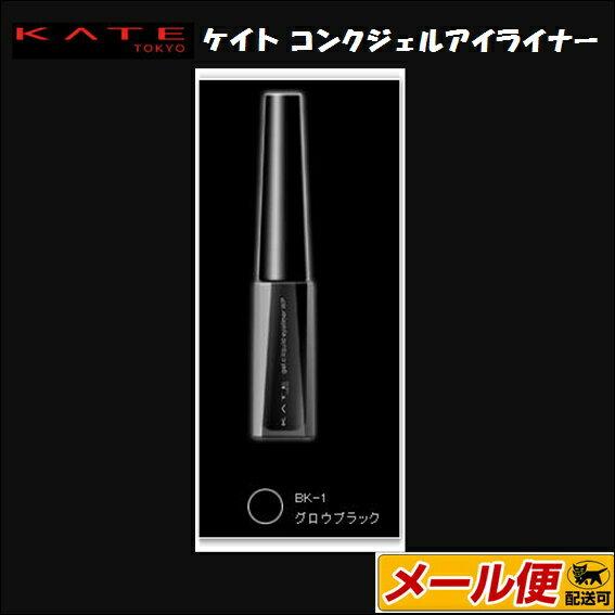 【2個までネコポス可】カネボウ ケイト(KATE) コンクジェルアイライナーWP BK1