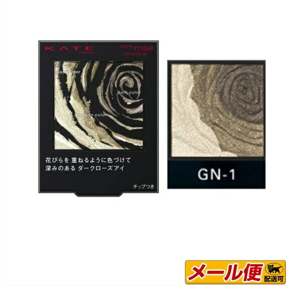【2個までネコポス可】カネボウ ケイト(KATE) ダークローズシャドウ GN-1