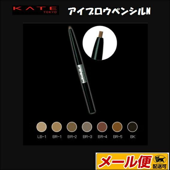 ☆【3個までネコポス可】カネボウ ケイト(KATE) アイブロウ ペンシルN BR3
