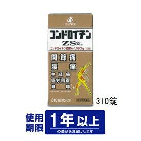 【最安値】【第3類医薬品】ゼリア新薬 コンドロイチン ZS錠 (310錠入り) 1個
