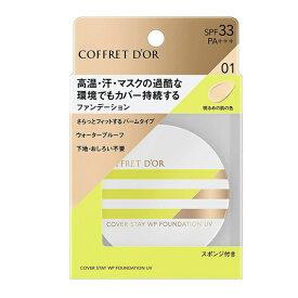 【数量限定】カネボウ COFFRET D'OR(コフレドール) カバーステイWPファンデーションUV 01(明るめの肌の色(オークル‐B相当)) 11g