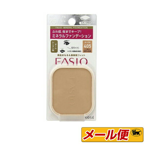 【3個までネコポス可】コーセー ファシオ(FASIO)  ミネラル ファンデーション OC405 (オークル405)〈レフィル〉