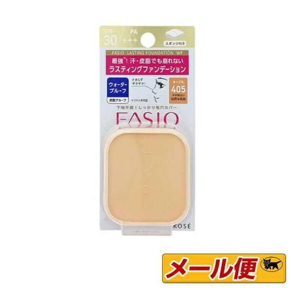 【3個までネコポス可】コーセー ファシオ(FASIO)  ラスティング ファンデーション WP OC405 (オークル405)<レフィル>