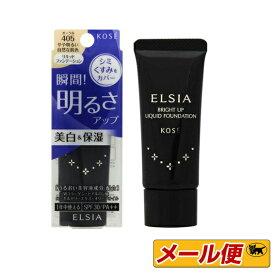 【3個までネコポス可】コーセー エルシア(ELSIA) プラチナム 明るさアップ リキッドファンデーション オークル 405(やや明るい自然な肌色)