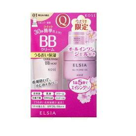 【限定品】コーセー エルシア(ELSIA) プラチナム クイックフィニッシュ BB モイスト 限定キット 01(明るめの肌色)
