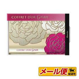【1個までネコポス可】カネボウ COFFRET D'OR gran(コフレドール グラン) パクト用ケースa