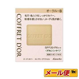 【1個までネコポス可】カネボウ COFFRET D'OR(コフレドール) ヌーディカバー ロングキープパクトUV オークル-B
