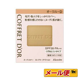 【1個までネコポス可】カネボウ COFFRET D'OR(コフレドール) ヌーディカバー ロングキープパクトUV オークル-D