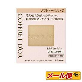 【1個までネコポス可】カネボウ COFFRET D'OR(コフレドール) ヌーディカバー ロングキープパクトUV ソフトオークル-C