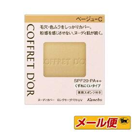 【1個までネコポス可】カネボウ COFFRET D'OR(コフレドール) ヌーディカバー ロングキープパクトUV ベージュ-C