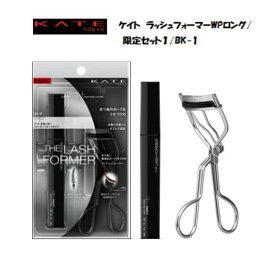 【限定セット】カネボウ ケイト(KATE) ラッシュフォーマーWPロング 限定セット1 BK‐1