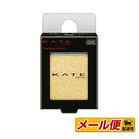 【5個までネコポス可】カネボウ ケイト(KATE) ザ アイカラー 005(グリッター/ゴールド)