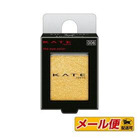 【5個までネコポス可】☆カネボウ ケイト(KATE) ザ アイカラー 006(グリッター/ブロンズ)