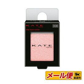 【5個までネコポス可】カネボウ ケイト(KATE) ザ アイカラー 008(グリッター/ピンク)
