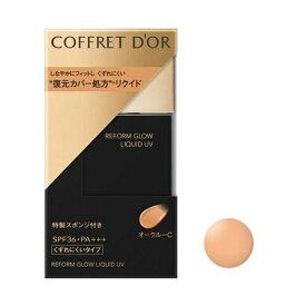 カネボウ COFFRET D'OR(コフレドール) リフォルムグロウ リクイドUV オークル-C