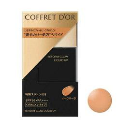 カネボウ COFFRET D'OR(コフレドール) リフォルムグロウ リクイドUV オークル-D