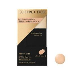 カネボウ COFFRET D'OR(コフレドール) リフォルムグロウ リクイドUV ソフトオークル-C
